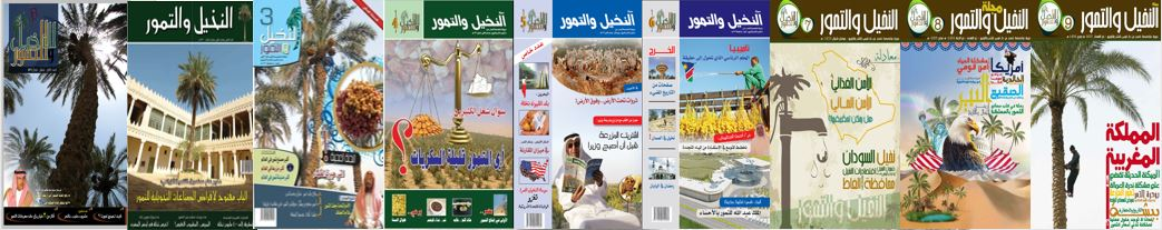 الشبكة المعلوماتية الدولية... - مجلة النخيل والتمور، رافد...