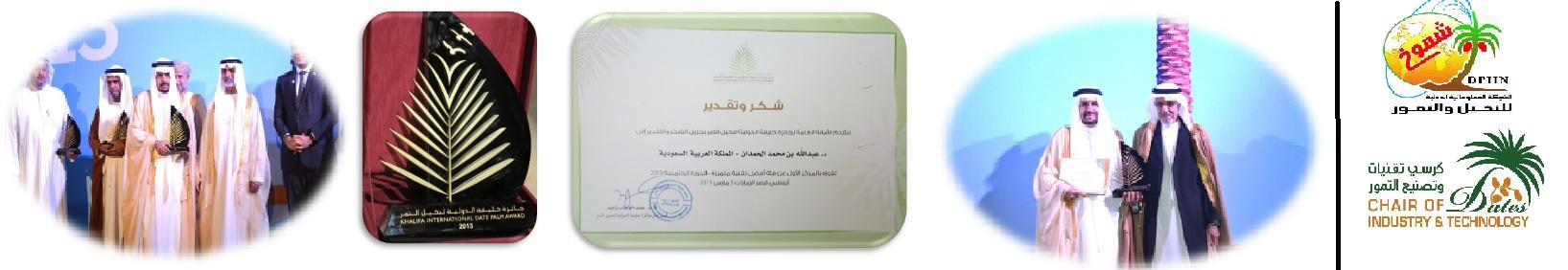 الشبكة المعلوماتية الدولية... - أثناء تسلم الدكتور عبد الله...
